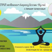 Йога ретрит на Иссык Куле