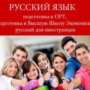 Репетитор по русскому языку. Russian language courses in Bishkek