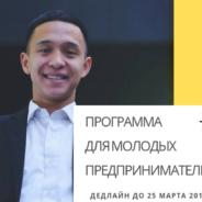 Бизнес-акселератор YBK 2019