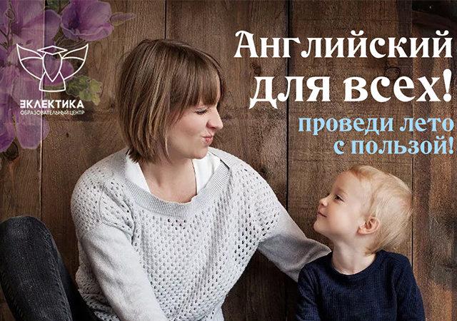 Курсы английского языка летом в Бишкеке