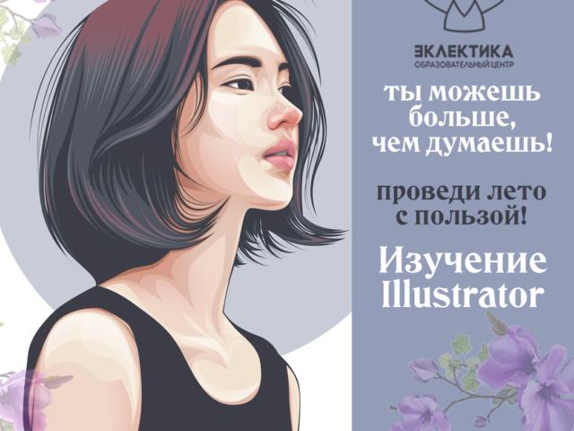Курсы Adobe Illustrator в Бишкеке. Эклектика