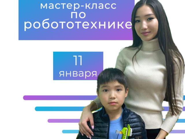 Мастер-класс «Робототехника с Родителями»