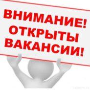 Учебный центр «ANGBEST TRAINING» Открыты ВАКАНСИИ!