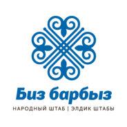 Народный штаб «Биз барбыз»