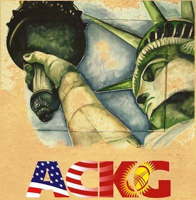 Америка Борбору в Бишкеке