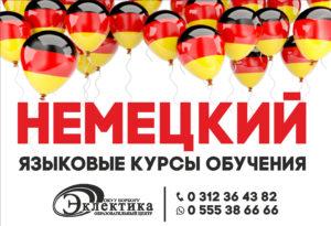 Курсы Немецкого языка, Курсы, Бишкек, au-pair,Eclectica, sprachtest