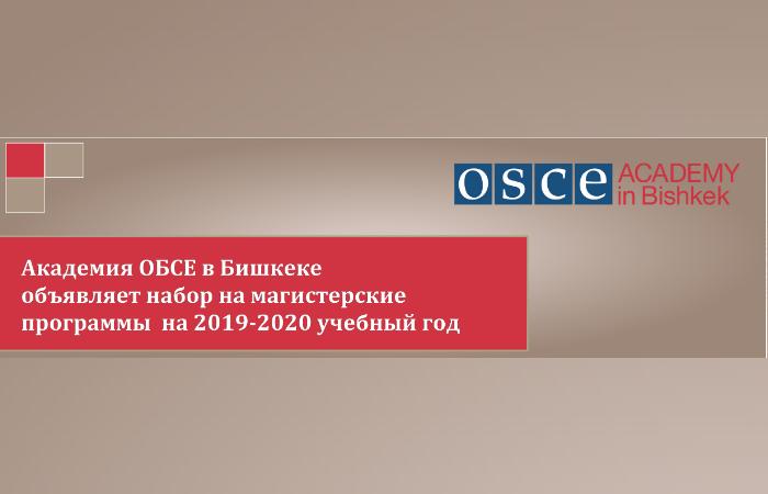 Стипендия Академии ОБСЕ в Бишкеке