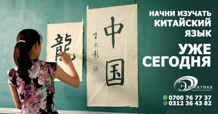 Курсы китайского языка в Бишкеке,Эклектика,Бишкек, Курсы Бишкек, Бишкек образования, обучение в Китае, Курсы китайксого языка в Эклектике,HSK,china,,chaineese,Китайский язык