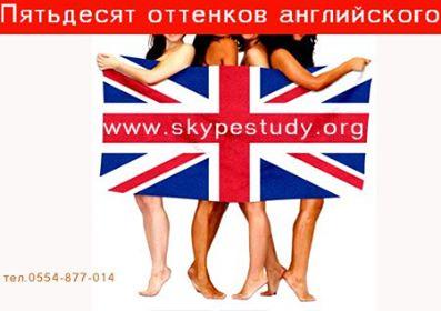 Акция от Skypestudy.org