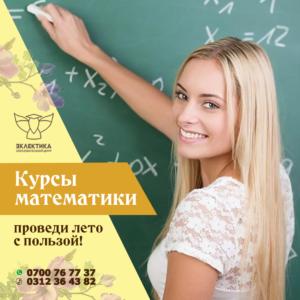Математика, алгебра, ОРТ, НЦТ, ЕГЭ, тест, Экзамен, подготовка, Бишкеккусы, Эклектика,